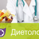 подбор диетолога
